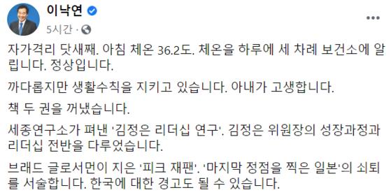 자가격리 근황을 SNS로 알리고 있는 이낙연 민주당 의원. [페이스북 캡처]