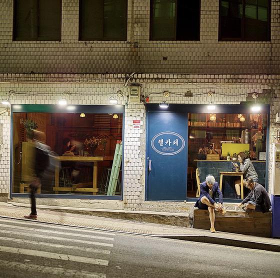 보광동 언덕길에 자리한 헬카페로스터스. 커피 매니아들에겐 커피 맛집으로, 업계에선 커피씬을 바꾼 곳으로 유명하다. [사진 헬카페]