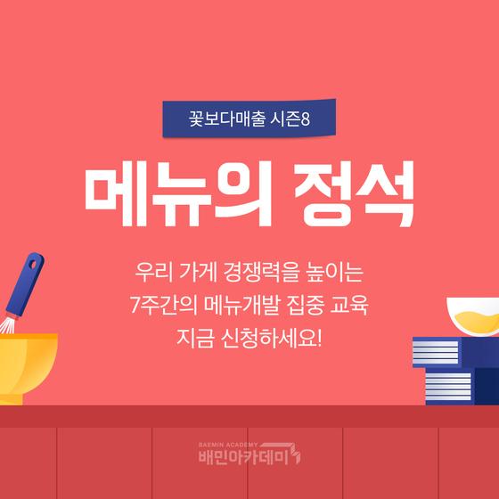 배민아카데미, 사장님 교육프로그램 '꽃보다매출 시즌8' 참가자 모집