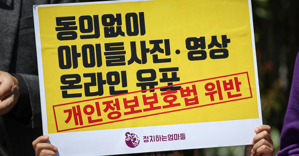 지난 5월 13일 서울 서초구 서울중앙지방검찰청 앞에서 열린 울산 모 초등학교 교사 A씨 형사고발 기자회견에서 한 아이가 피켓을 들고 있다. 뉴스1