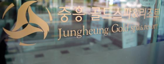 지난 21일 오후 전남 나주 중흥골드스파&리조트가 확진자 방문으로 인해 일시 폐쇄돼 있다. [뉴스1]