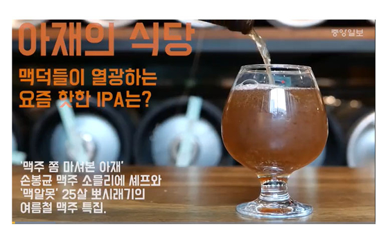 아재의 식당-맥주 특집