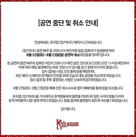22, 23일 공연 취소 소식을 알린 뮤지컬 '킹키부츠'. [사진 CJ ENM]