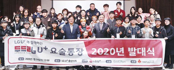 '두드림 U+요술통장'은 장애가정 청소년을 지원하는 사회공헌활동으로 10주년을 맞았다. 사진은 지난 1월 열린 2020년 발대식. [사진 LG유플러스]