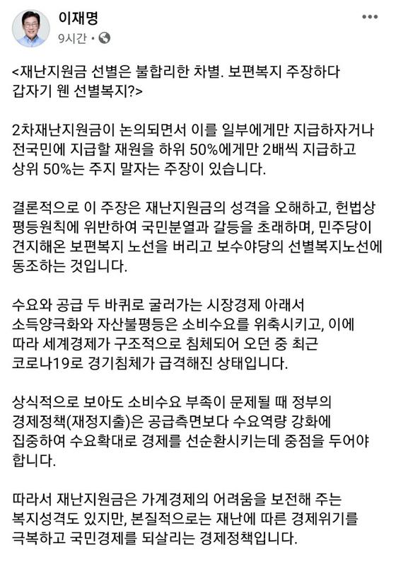 [이재명 경기지사 페이스북 화면 캡처]