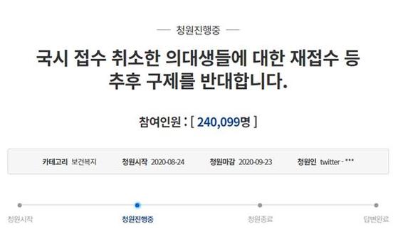 24일 청와대 국민청원 게시판에 '국시 접수를 취소한 의대생들에 대한 추후 구제를 반대한다'는 게시글이 올라왔다. 하루만인 25일 해당 글은 24만여명의 동의를 받았다. [청와대 홈페이지 캡처]