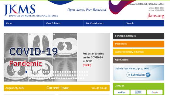 코로나 19 관련 연구 결과를 발간하는 대한 의사 협회 국제 학술지 JKMS 홈페이지