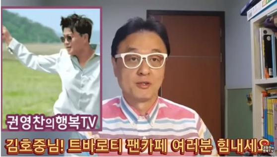 유튜브 채널 '권영찬의 행복TV'에서 김호중 관련 소식을 전하고 있는 개그맨 권영찬. [유튜브 캡처]