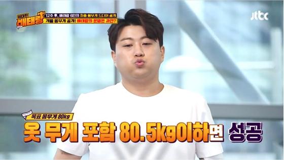 25일 방영된 예능 프로그램 '위대한 배태랑'에서 다이어트 결과를 확인하고 있는 김호중. [사진 JTBC]
