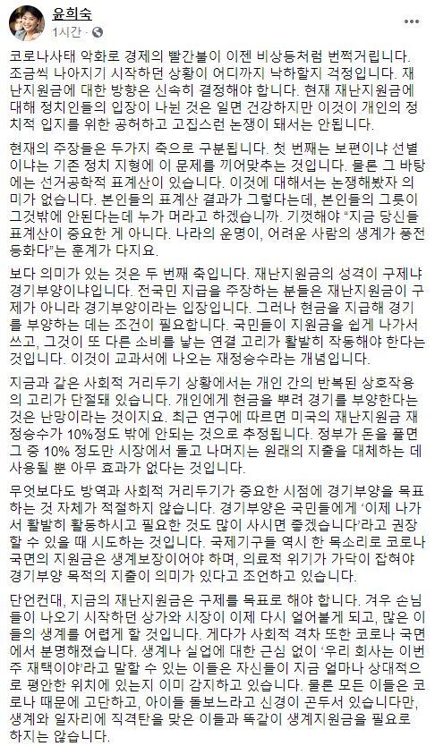 윤희숙 미래통합당 의원 페이스북. [페이스북 캡처]