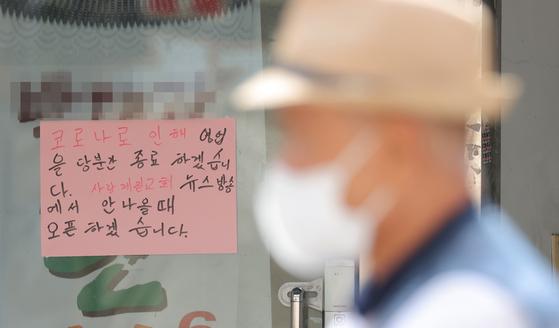 24일 오전 서울 성북구 사랑제일교회 인근 식당에 교회 관련 휴업 안내문이 붙어 있다. 연합뉴스