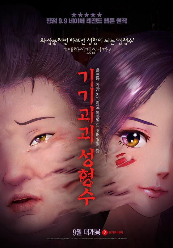 '기기괴괴 성형수'