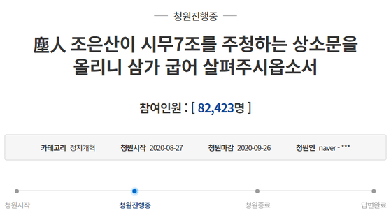 지난 12일 청와대 국민청원 게시판에 올라온 청원글. 공개로 전화되자마자 빠른 속도로 동의인원이 늘고 있다. 청와대 국민청원 캡처