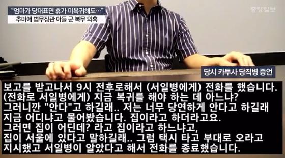 카투사 당직사관 A씨. 사진 미래통합당 김도읍 의원실 제공
