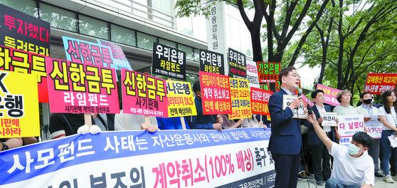 각종 사모펀드 피해자들이 지난 6월 30일 오후 서울 여의도 금융감독원 앞에서 사모펀드 책임 금융사 강력 징계 및 계약취소(100% 배상) 결정을 촉구하는 기자회견을 하고 있다. 뉴스1