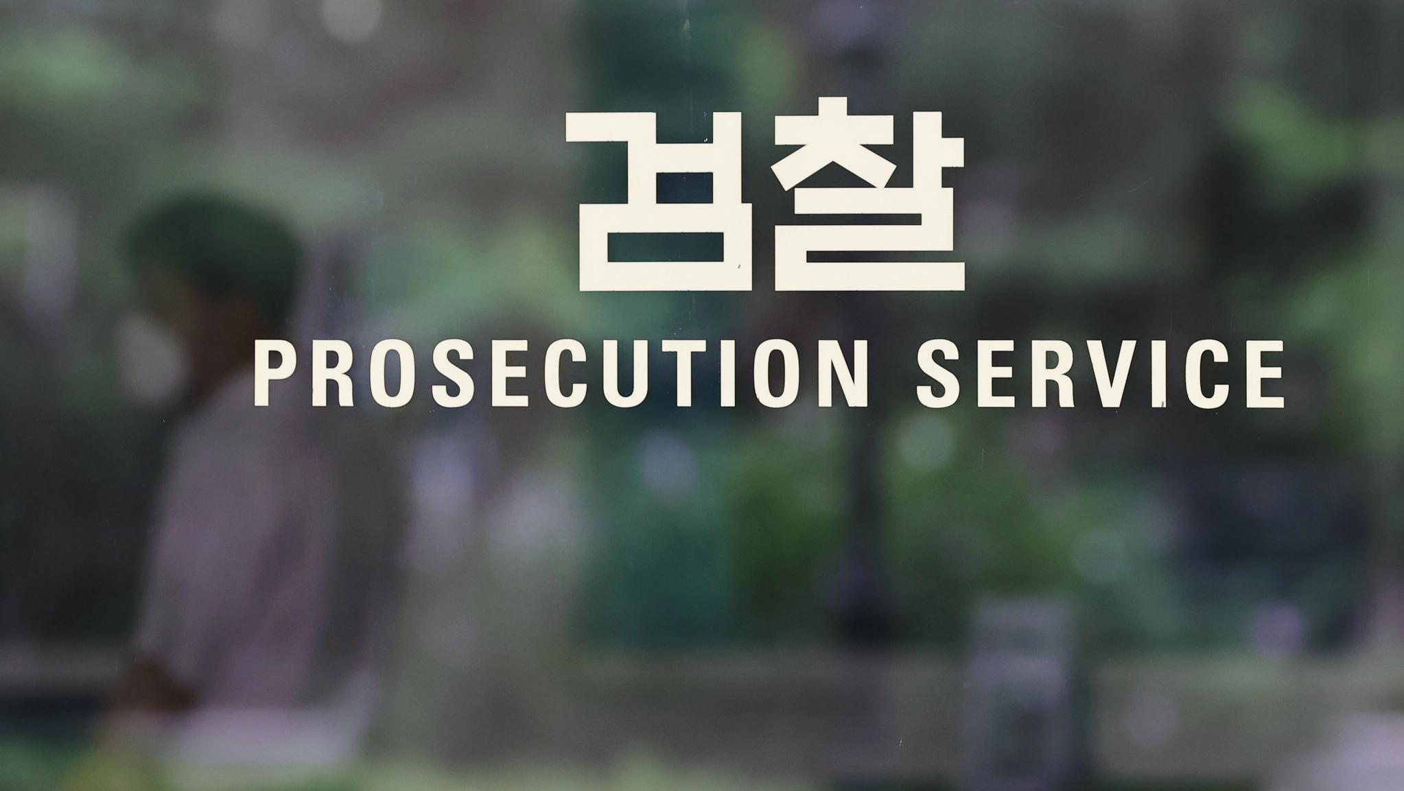 서초구 서울중앙지방검찰청 입구에 검찰 로고. 연합뉴스