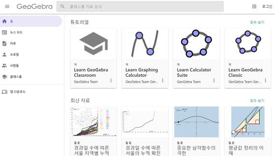 Geogebra 웹 사이트 (www.geogebra.org)에서 제공하는 다양한 수학 학습 자료
