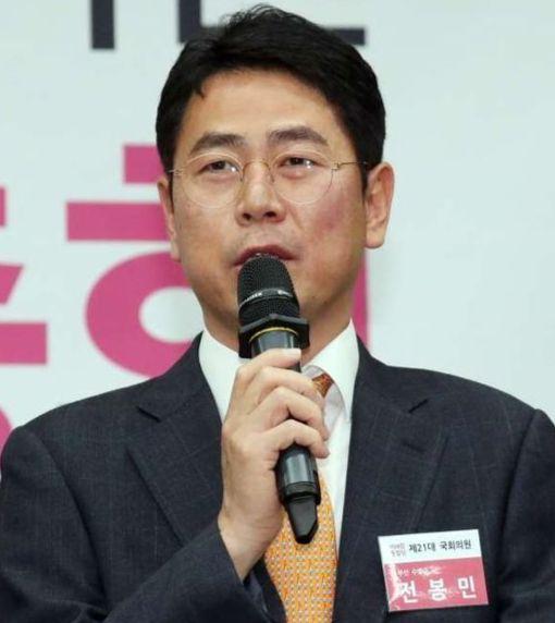 미래통합당 전봉민 의원. 뉴스1