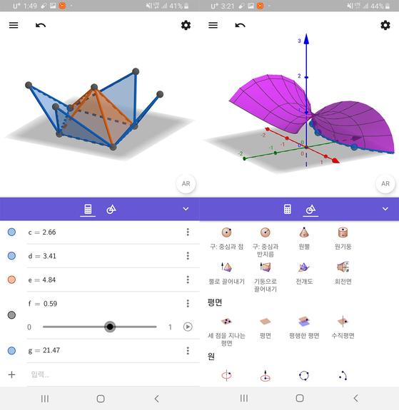 GeoGebra 앱에서 다각형 피라미드 개발 및 회 전체 생성