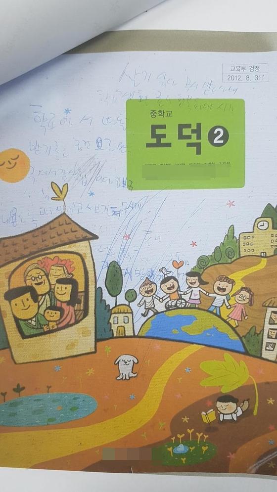 """경북 포항의 한 중학교에서 지난 25일 중학교 3학년생 김모(15)군이 도덕교과서에 """"무시를 받았다""""는 유서형 글을 남긴 채 투신했다. [사진 김군 아버지]"""