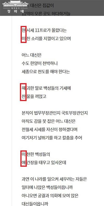 사진 '시무 7조 상소문' 청원