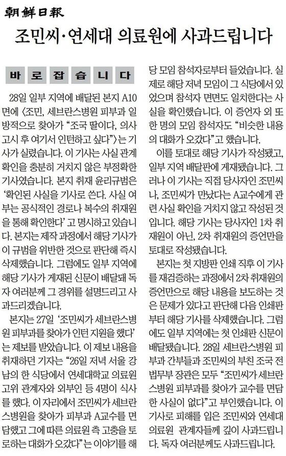 조선일보가 29일자 2면에 2단분량으로 '바로잡습니다'를 게재했다. [조선일보 캡처]
