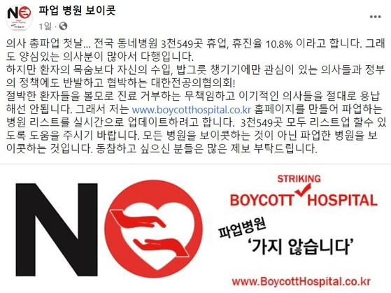 27일 '보이콧 하스피탈' 운영자가 페이스북에 올린 글. [페이스북 캡처]