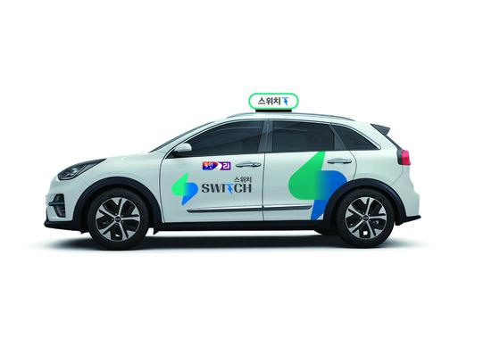 친환경 택시에 대해 부제를 폐지해 전기차, 수소전기차의 보급을 늘리는 방안을 추진 중이지만 실효성에 의문이 제기된다. 사진은 KST모빌리티와 서울개인택시조합이 함께 선보이는 전기택시 브랜드 '스위치' 차량. 사진 KST모빌리티
