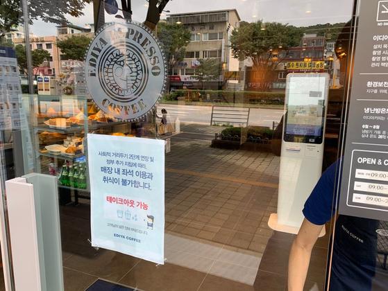 30일 성남시의 한 이디야 매장에 음료 섭취 제한을 알리는 안내문이 붙어 있다. IS포토