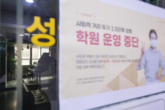 (서울=뉴스1) 이승배 기자 = 수도권 지역의 신종 코로나바이러스 감염증(코로나19) 확산을 막기 위해 사회적 거리두기 2.5단계 조치가 시행되고 있는 31일 오전 서울 시내의 한 음악학원에 한시적 운영중단 안내문이 게시돼 있다. 2020.8.31/뉴스1