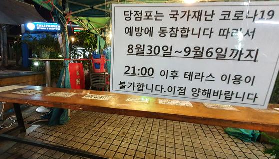 코로나19 확산방지를 위한 수도권 지역의 사회적 거리두기 2.5단계가 시행된 지난달 30일 밤 서울의 한 편의점 간이 테이블 앞에 밤 9시 이후로 이용을 제한한다는 안내문이 붙어 있다. 뉴스1