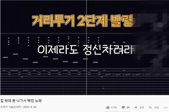 유튜버 BEKAIN(배카인)이 지난달 30일 올린 '집 밖에 못 나가서 빡친 노래' 영상 [사진 유튜브 캡처]