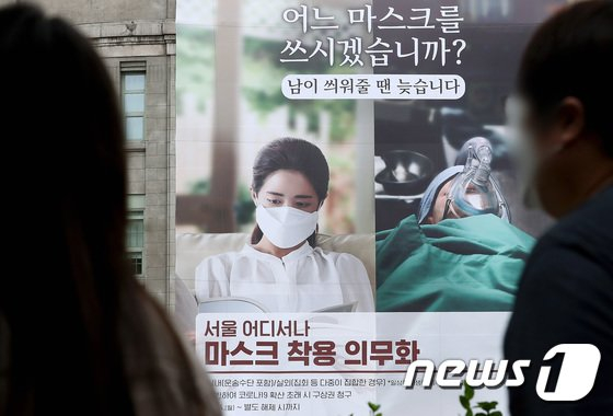 1일 서울 중구 서울도서관 외벽에 마스크 착용 의무화를 알리는 대형 현수막이 걸려 있다. 뉴스1