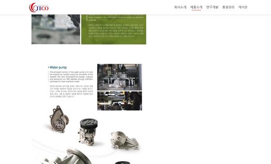 최근 법정관리를 신청한 현대기아차 1차 협력업체 지코 홈페이지. 사진 지코 홈페이지 캡처