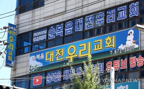 대전 순복음대전우리교회에서 코로나19 집단 감염이 발생했다. [연합뉴스 ]