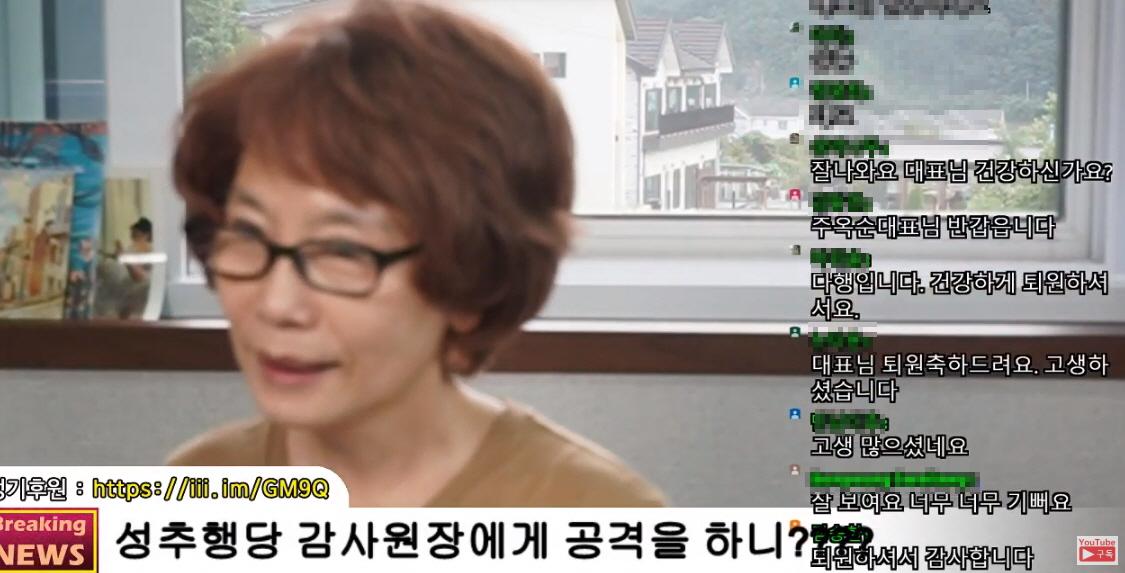 유튜브 방송에서 건강하게 퇴원했다고 밝힌 주옥순씨. 사진 '주옥순TV 엄마방송'