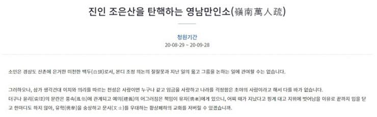 31일 청와대 국민청원 게시판 캡처