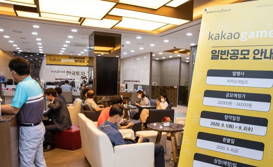 지난달 31일 서울 여의도 한국투자증권 영업점에서 개인투자자들이 카카오게임즈 공모주 청약 상담을 위해 대기하고 있다. 연합뉴스
