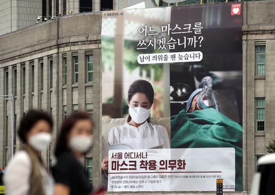 서울 중구 서울도서관 외벽에 마스크 착용 의무화 안내 현수막이 부착되어있다. 뉴시스