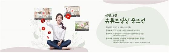 생명존중시민회의는 오는 8월 20일까지 생명사랑 유튜브 영상 공모전을 개최했다. 생명존중시민회의 제공