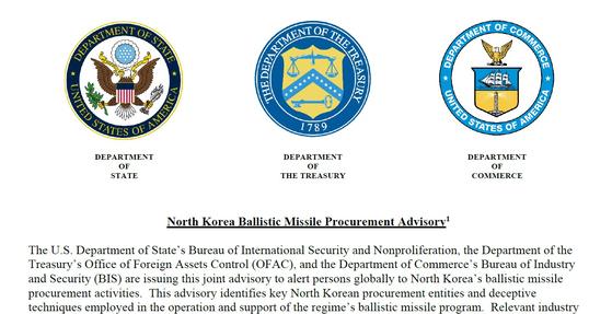미국 국무부·재무부·상무부 관련 부서가 공동으로 1일(현지시간) 발표한 '북한 탄도미사일 조달 자문'이란 제목의 경고문 첫 페이지. 19쪽 짜리 경고문엔 북한의 기만술과 제재 사항들이 담겼다. [미 상무부 산업안보국 홈페이지 캡처]