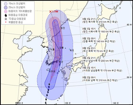 제 9 호 태풍