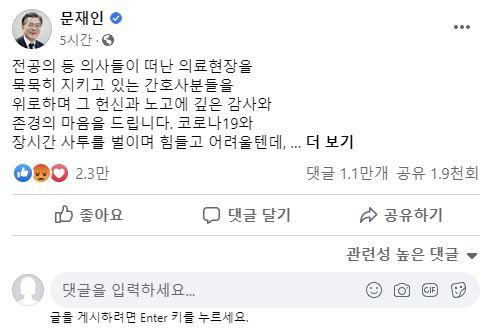 문재인 대통령 페이스북 캡처. 2일 오후 6시 40분 기준으로 이 게시물에는 1만1000여개의 댓글이 달렸다.