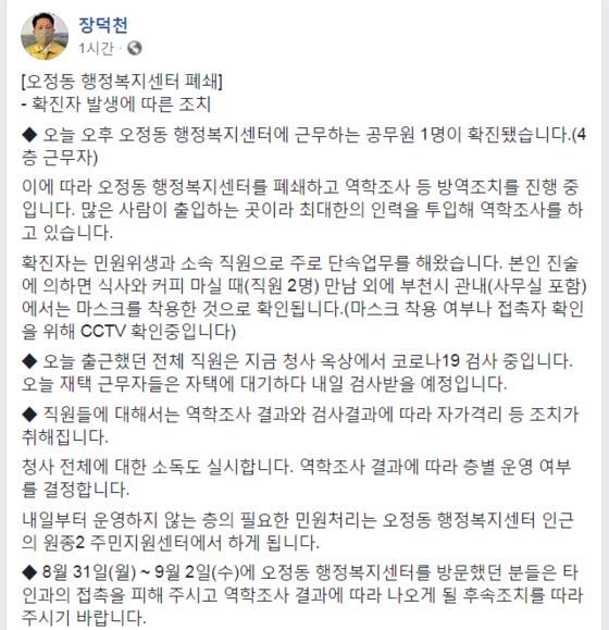 장덕천 부천시장 페이스북 캡처.