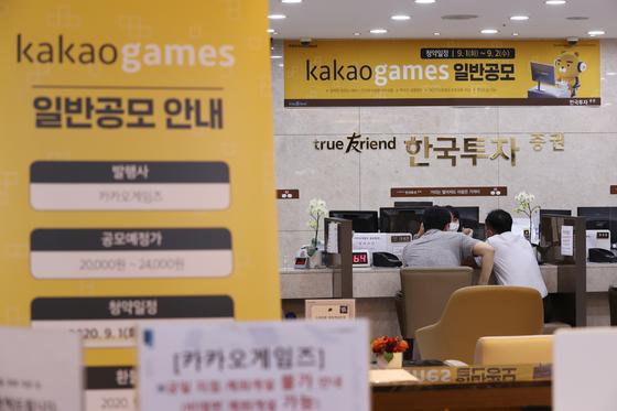 2일 오전 서울 여의도 한국투자증권 영업점에서 투자자들이 카카오게임즈 공모주 청약 신청 및 상담을 하고 있다. 연합뉴스
