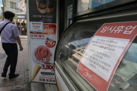 지난 6월 16일 서울 중구 명동거리의 한 상가에 임시휴업 안내문이 붙어있다. 뉴스1