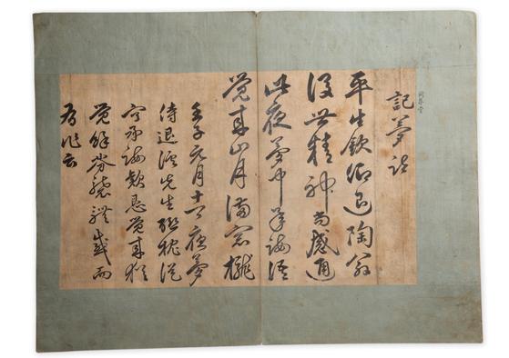 송준길의 친필 시 '기몽'. 1672년 동춘당이 꿈에 퇴계 이황을 만난 느낌을 시로 적은 글이다. [사진 대전시립박물관]