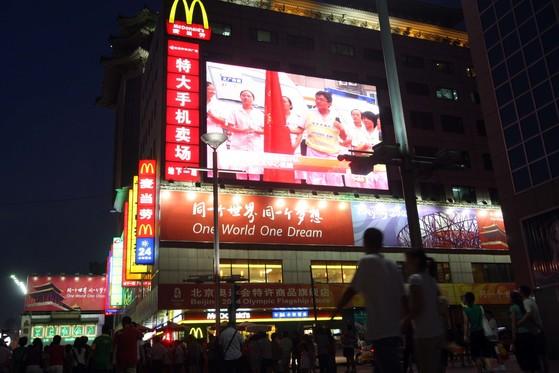 중국 왕푸징의 밤 거리. [중앙포토]
