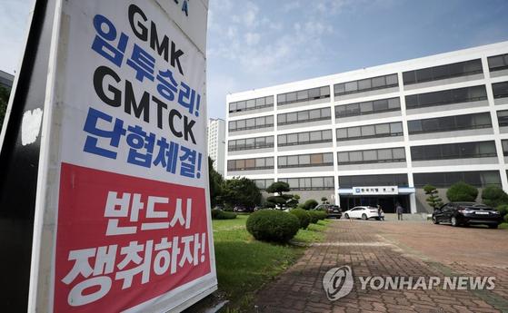 지난해 9월 파업 당시 한국GM 부평공장. 연합뉴스]