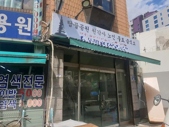 4일 오전 11시 서울 종로구 탑골공원 원각사 무료급식소가 닫혀 있는 모습이다. 이우림 기자.